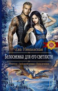 Другой мир (СИ) Чистякова Светлана Степановна читать