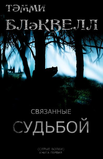 Тэмми Блэквелл — Связанные судьбой (Серые волки — 1)