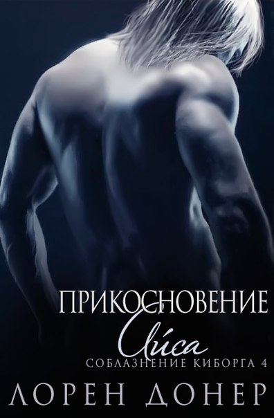 Лорен Донер - Прикосновение Айса (Соблазнение киборга - 4)