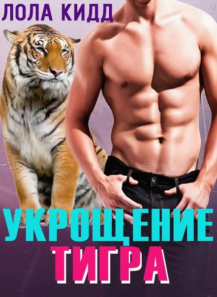 Лола Кид - Укрощение тигра (Заказ пары - 4)