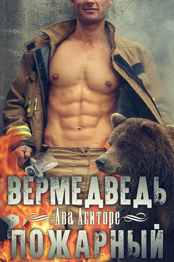 Ава Аситоре — Вермедведь-Пожарный