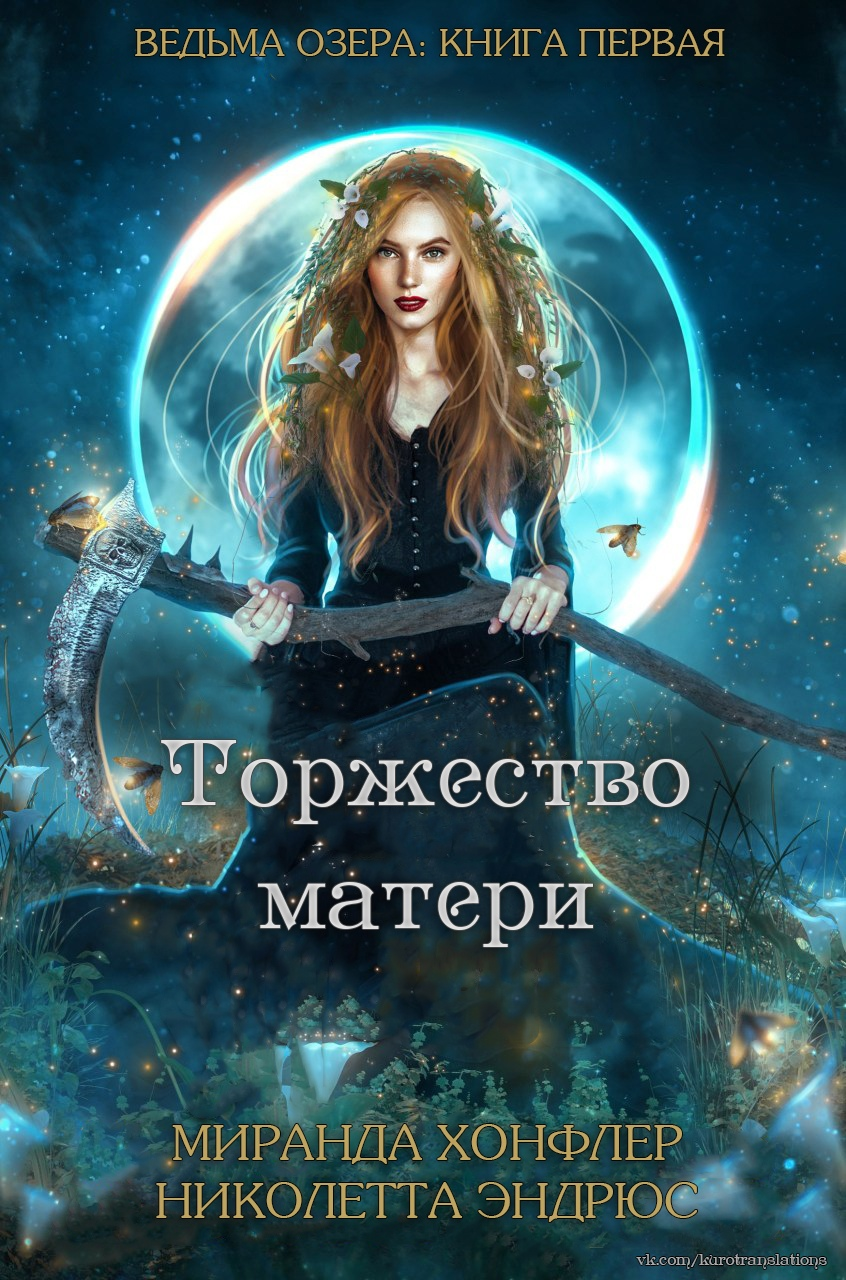 Миранда Хонфлер, Николетта Эндрюс — Торжество матери (Ведьма озера — 1)