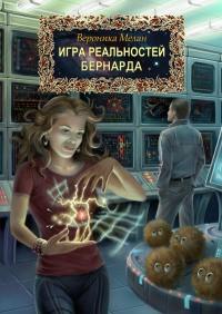 Эприлинн Пайк Предначертание Скачать Книгу