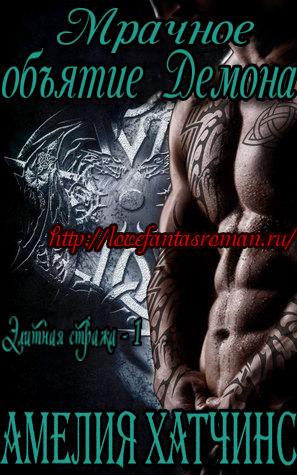 Амелия Хатчинс - Мрачное объятие Демона (Элитная стража - 1)