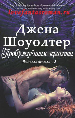 Джена Шоуолтер - Страница 12 Probuzhdjonnaja_krasota-angely_tmy-2