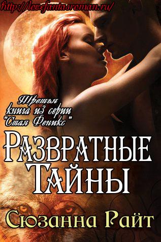 Сюзанна Райт - Развратные тайны (Стая феникс - 3)